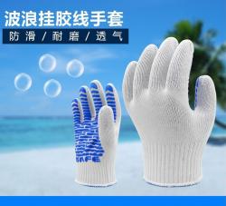大连劳保用品PVC防滑手套