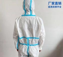 医疗防护服